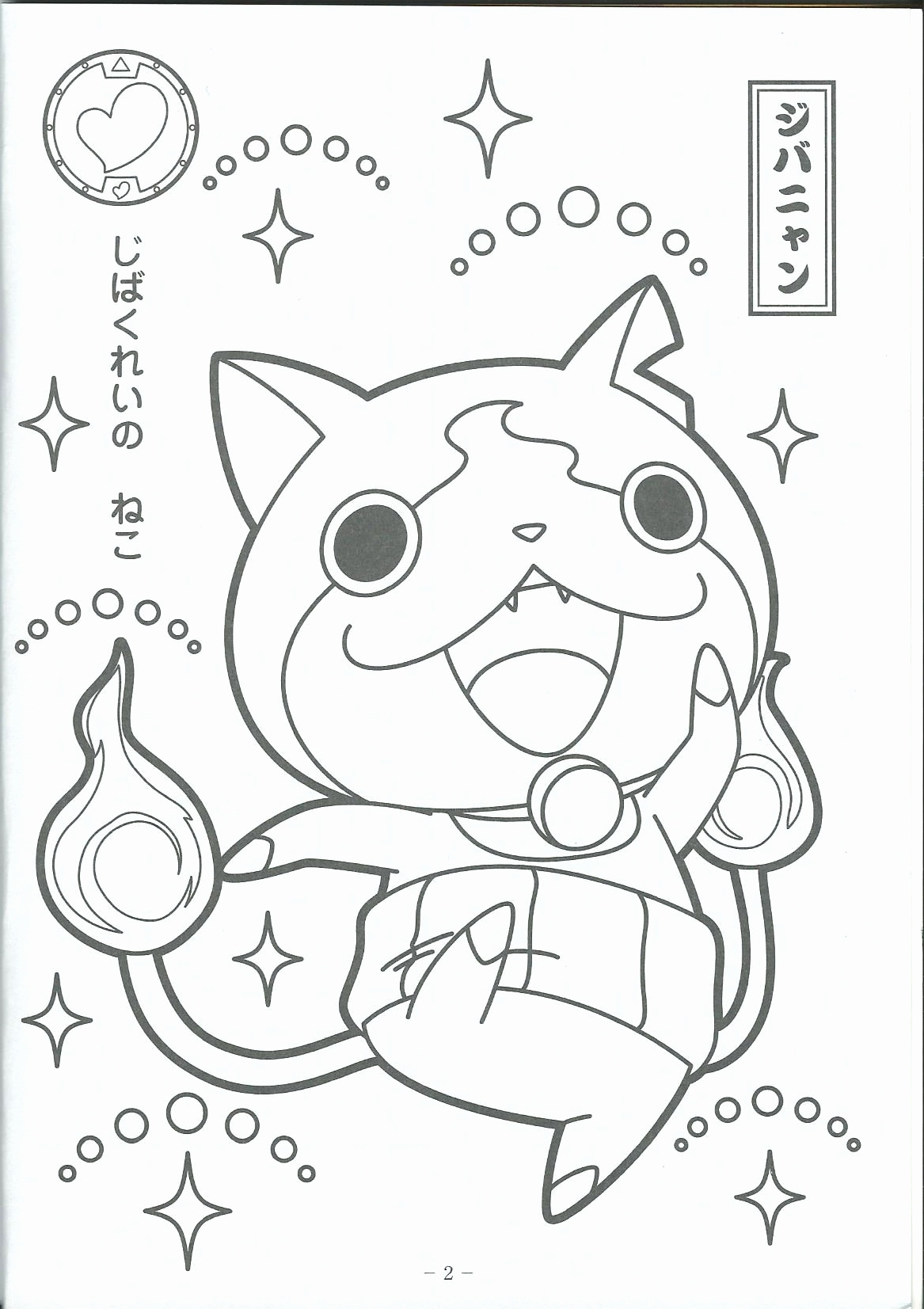 12 Fresh Yo Kai Watch Coloring Pages Graph Coloring Pages Collection Of Yo Kai Watch Coloring Pages to Print to Print