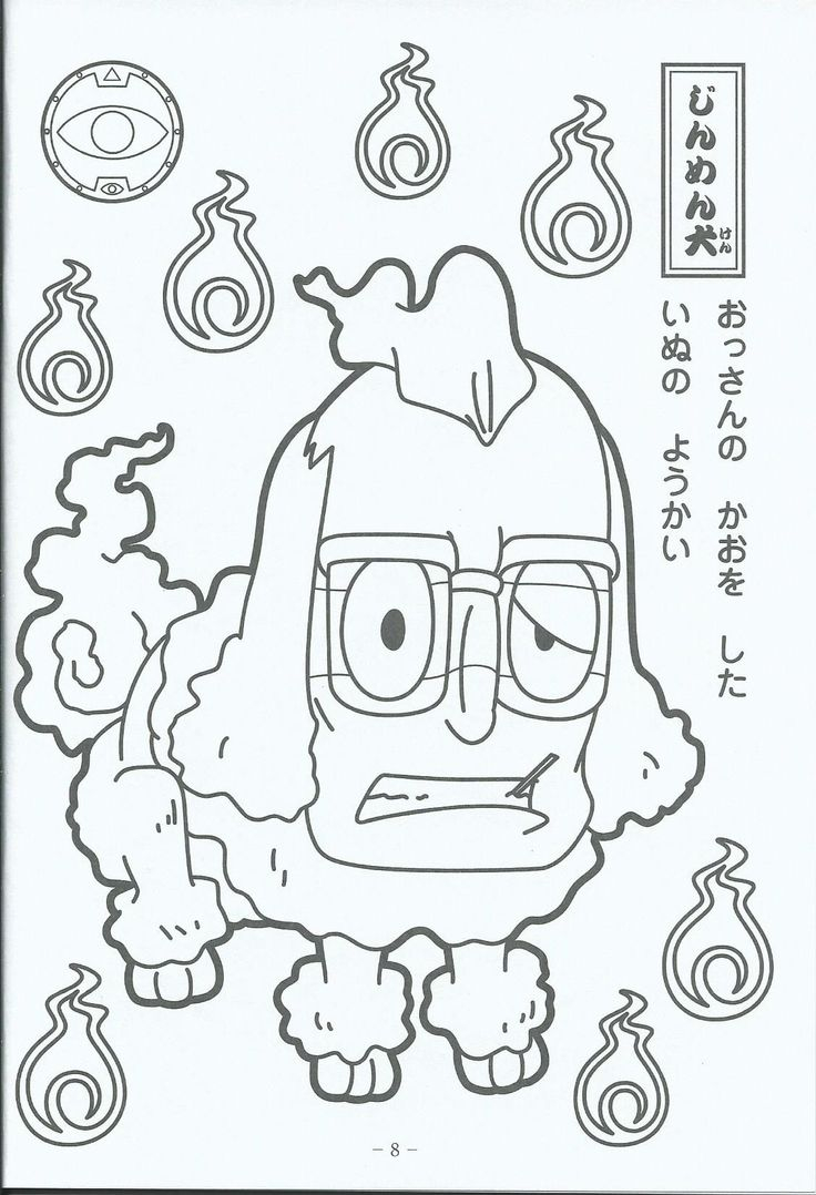 36 Best Youkai Watch Coloring Pictures Images On Pinterest Collection Of Yo Kai Watch Coloring Pages Printable Collection