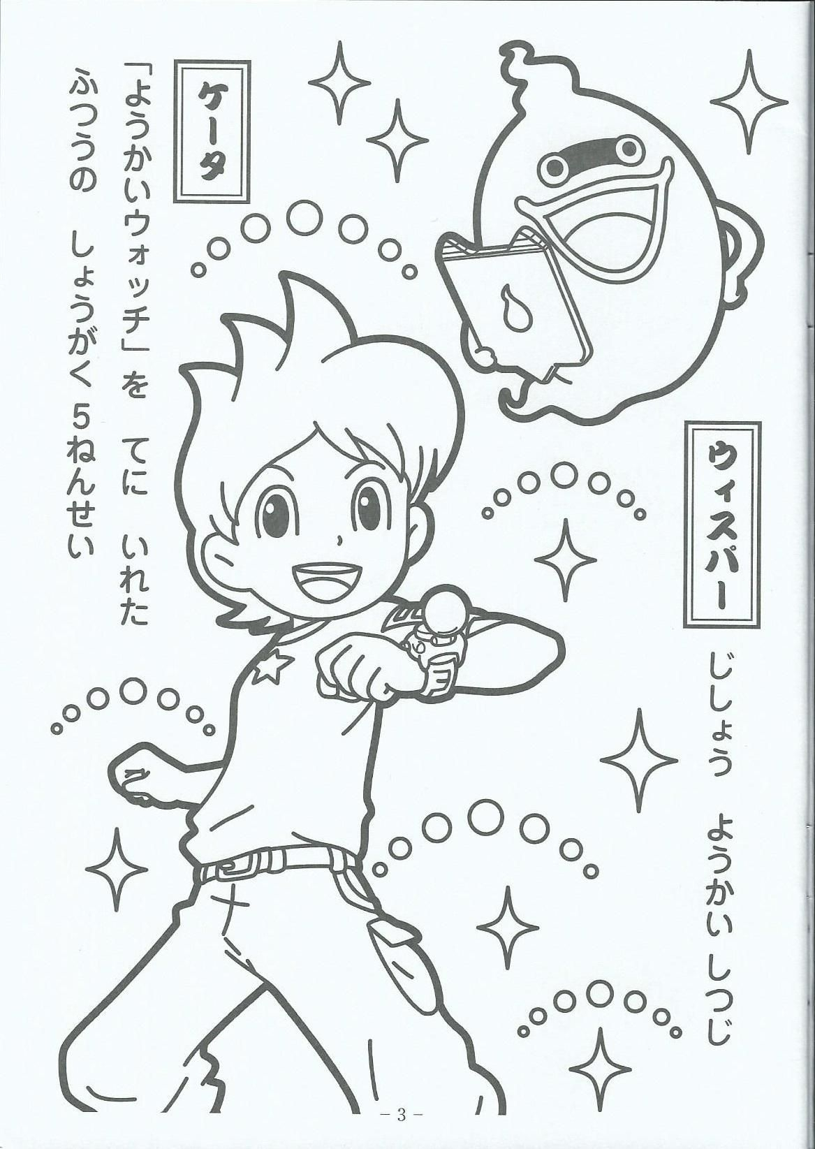Coloring Page Yokai Watch Download Of Yo Kai Watch Coloring Pages to Print to Print