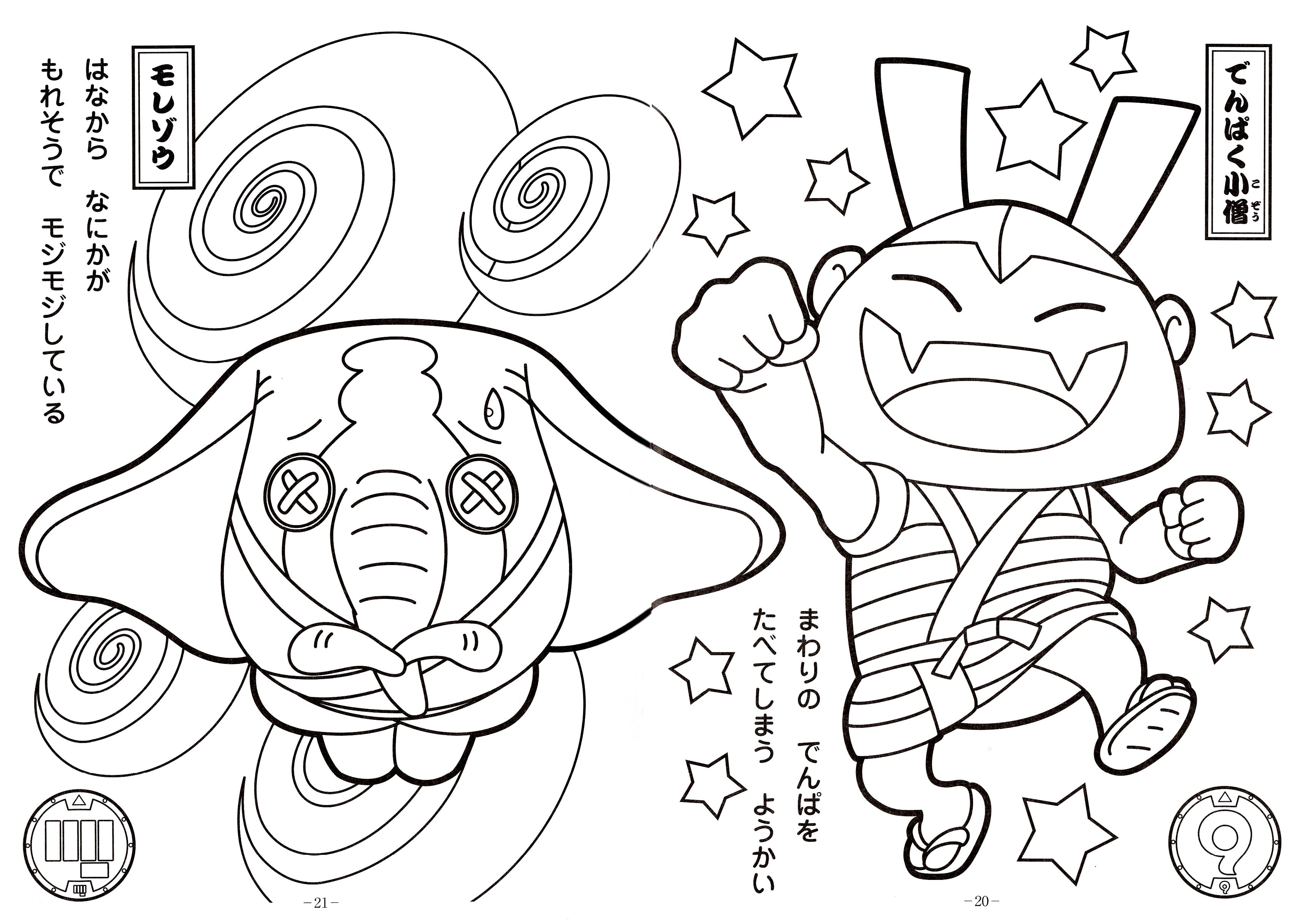 Coloring Pages Yo Kai Watch Page Fun with Ahmedmagdy Gallery Of Yo Kai Watch Coloring Pages Printable Collection