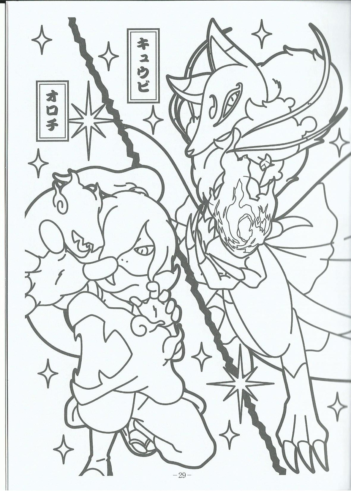 Fresh Yo Kai Watch Coloring Pages – Advance Thun Collection Of Yo Kai Watch Coloring Pages to Print to Print