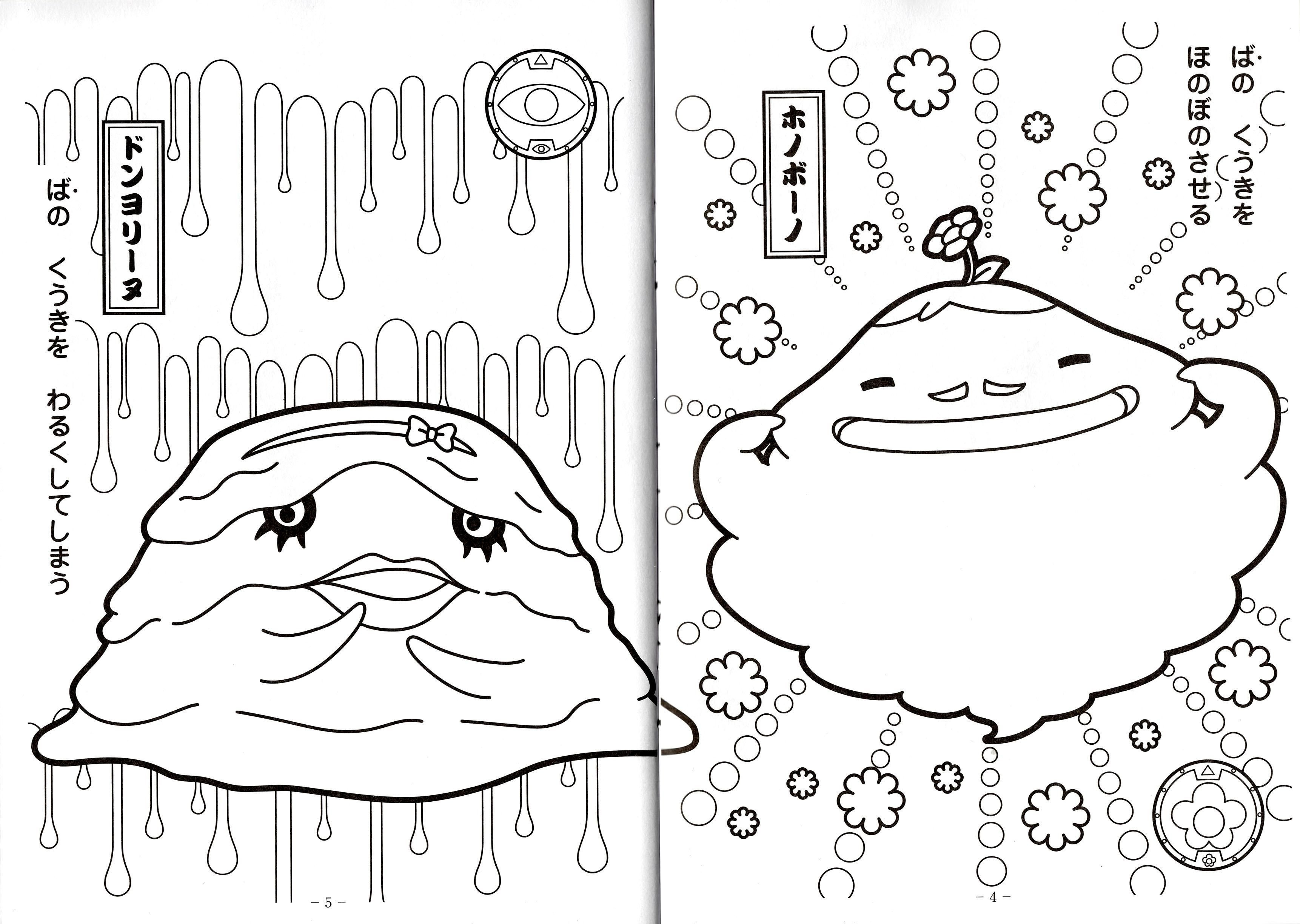 Rosa Parks Coloring Page Unique Coloring Page Yokai Watch to Print Of Yo Kai Watch Coloring Pages to Print to Print