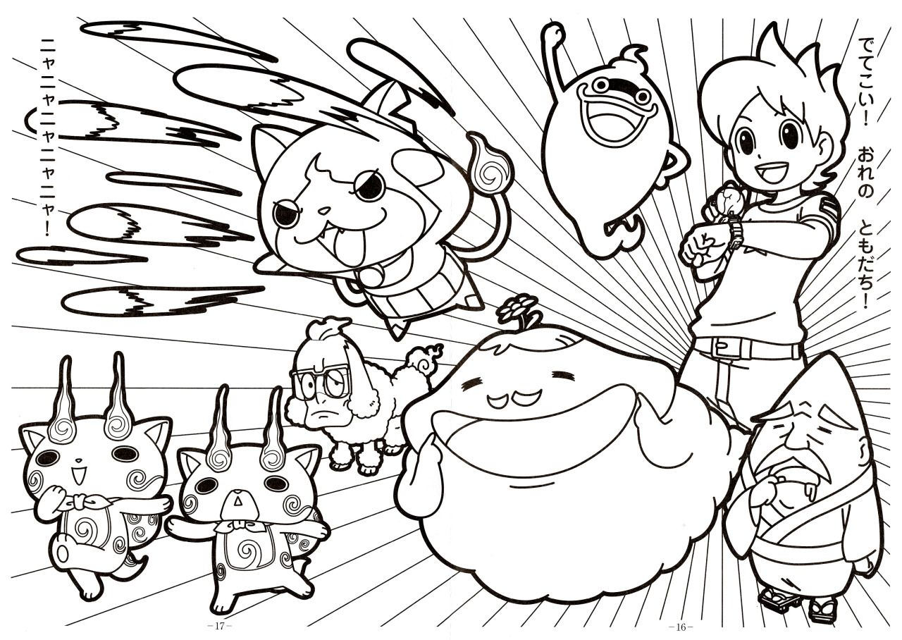 Watch Yo Kai Coloring Pages € Acheter Printable Of Yo Kai Watch Coloring Pages Printable Collection