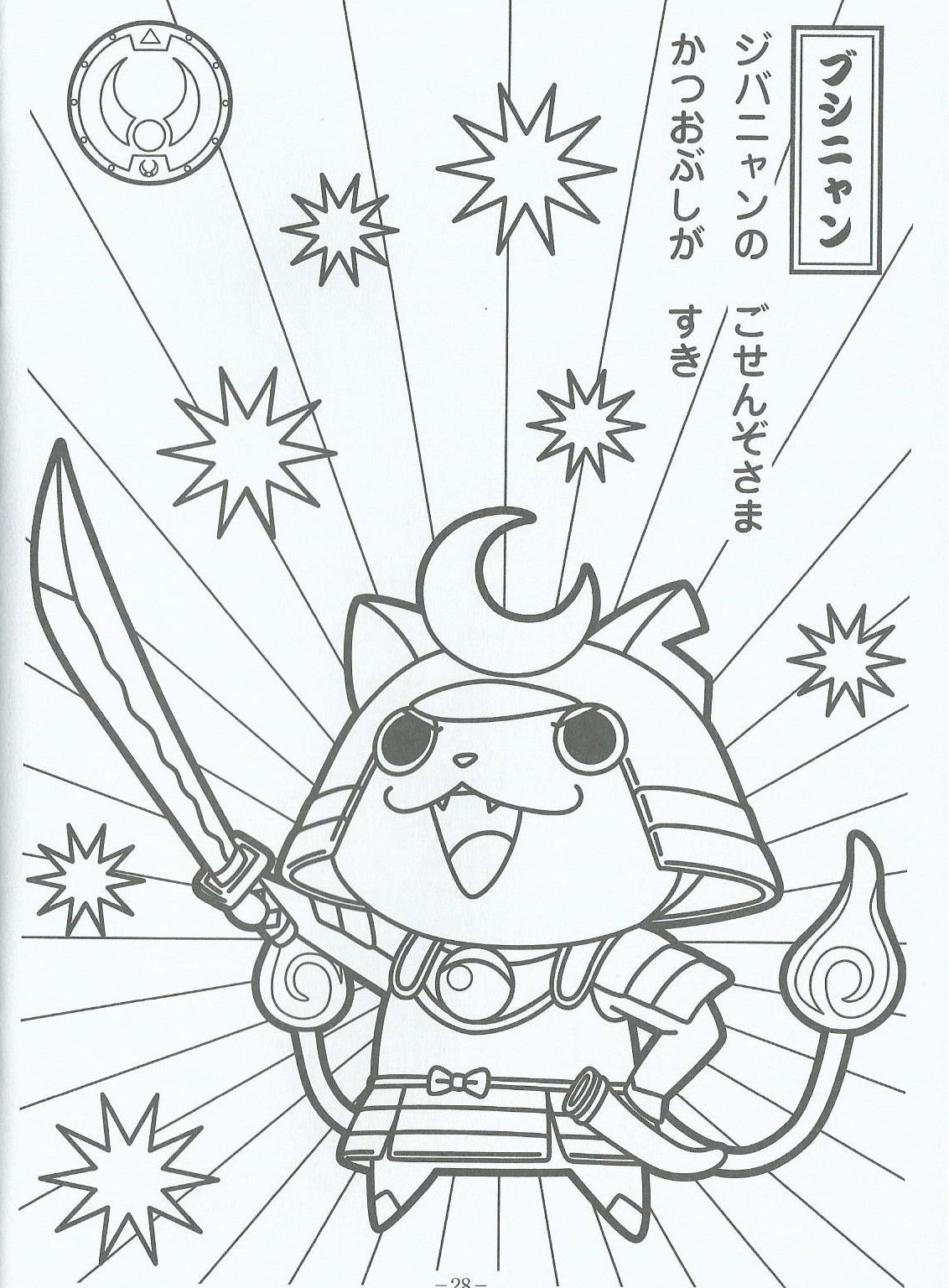 Yo Kai Watch Coloring Pages Gallery 17a - Free For kids