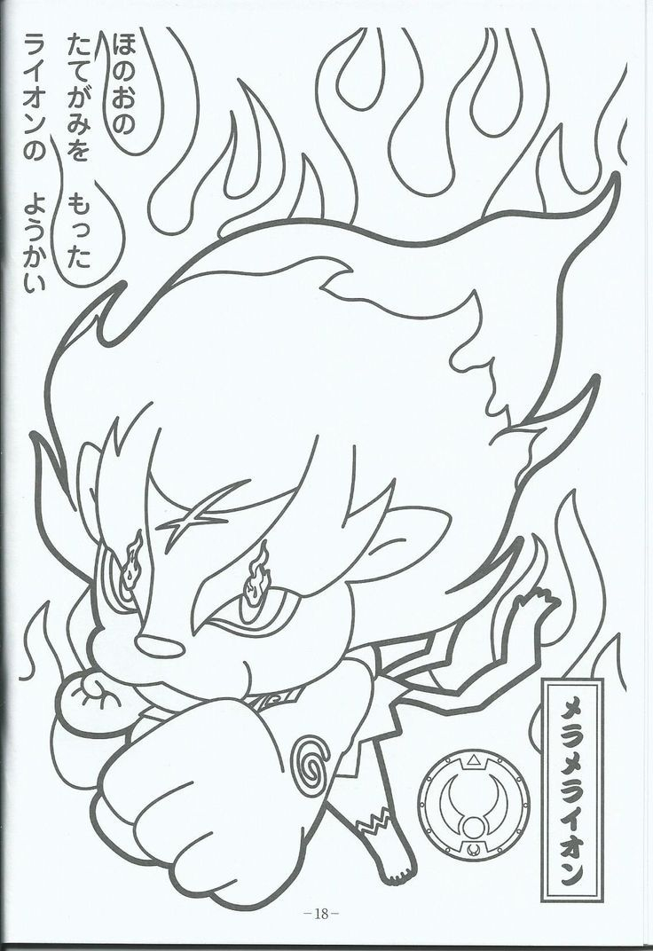 Yo Kai Watch Coloring Pages Gallery 1m - Free For kids