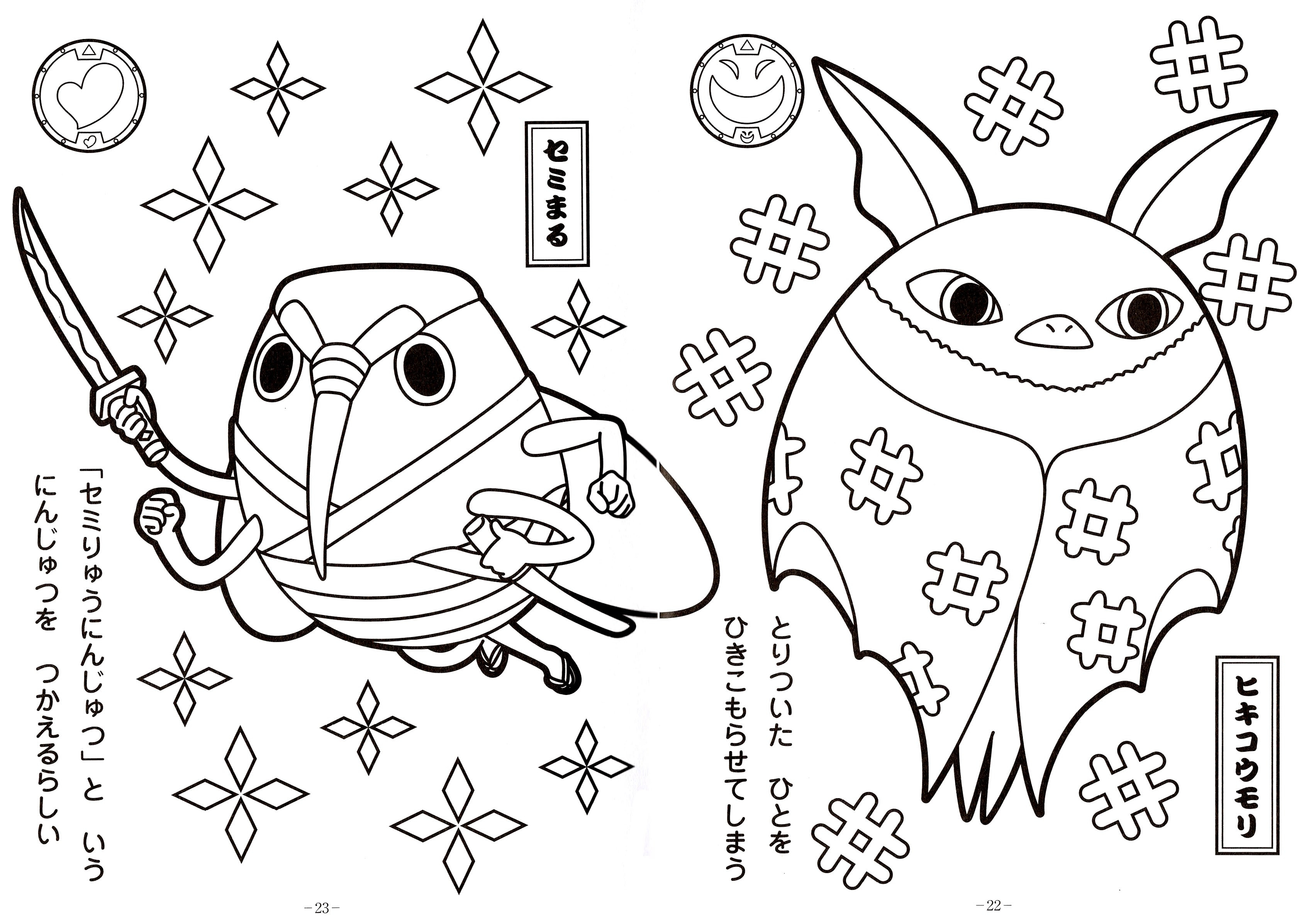 Youkai Watch Coloring Book – Cait S Japanese Elementary English Download Of Yo Kai Watch Coloring Pages Printable Collection