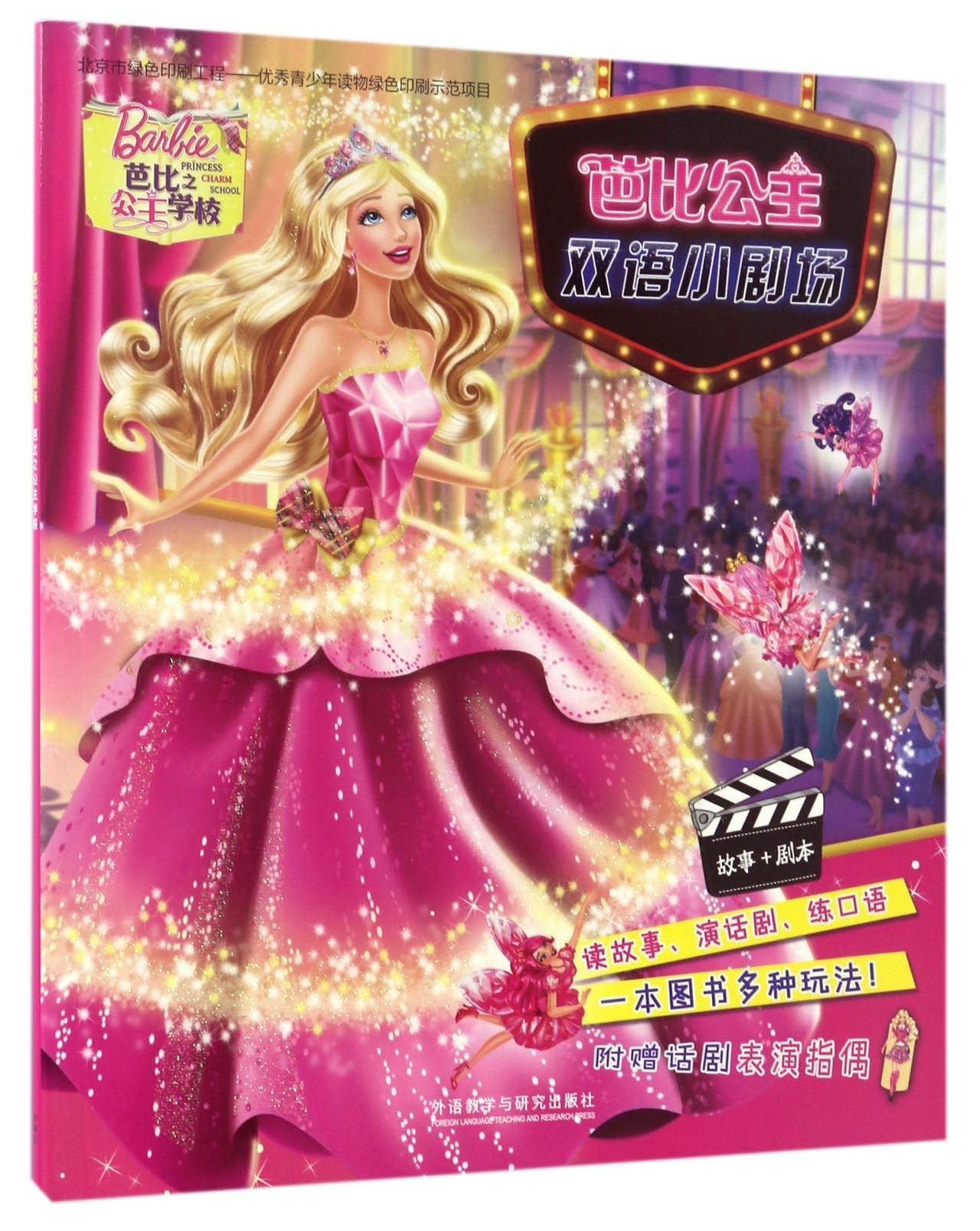 Barbie Coloring Pages Princess Charm School  Gallery 15f - Free For kids
