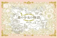 Postcards Coloring Pages - わたしだ塗り絵 Post Card Book æ£ ã å°'女だ物語 井田千秋 本