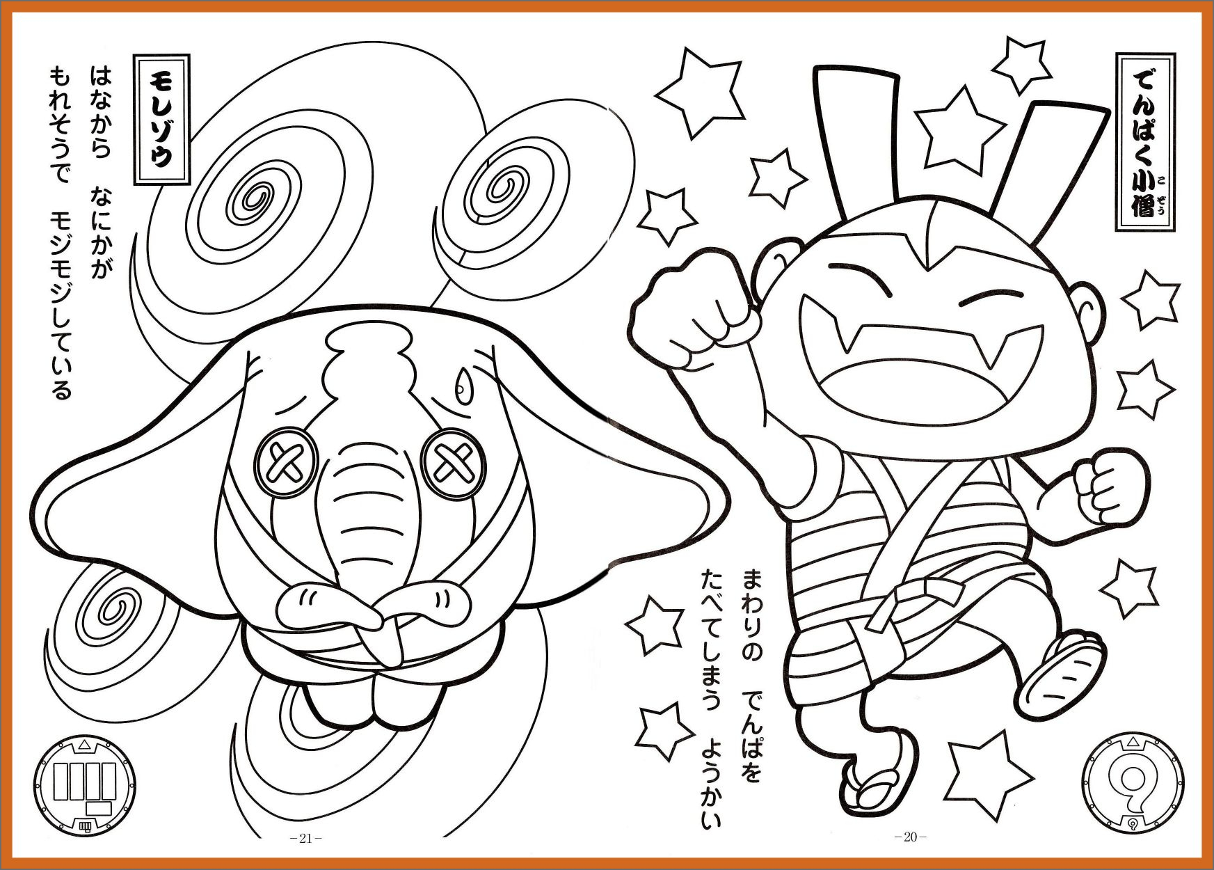 Yo Kai Watch Coloring Pages  to Print 4l - Free For Children